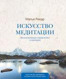 Рикар М. - Искусство медитации' обложка книги