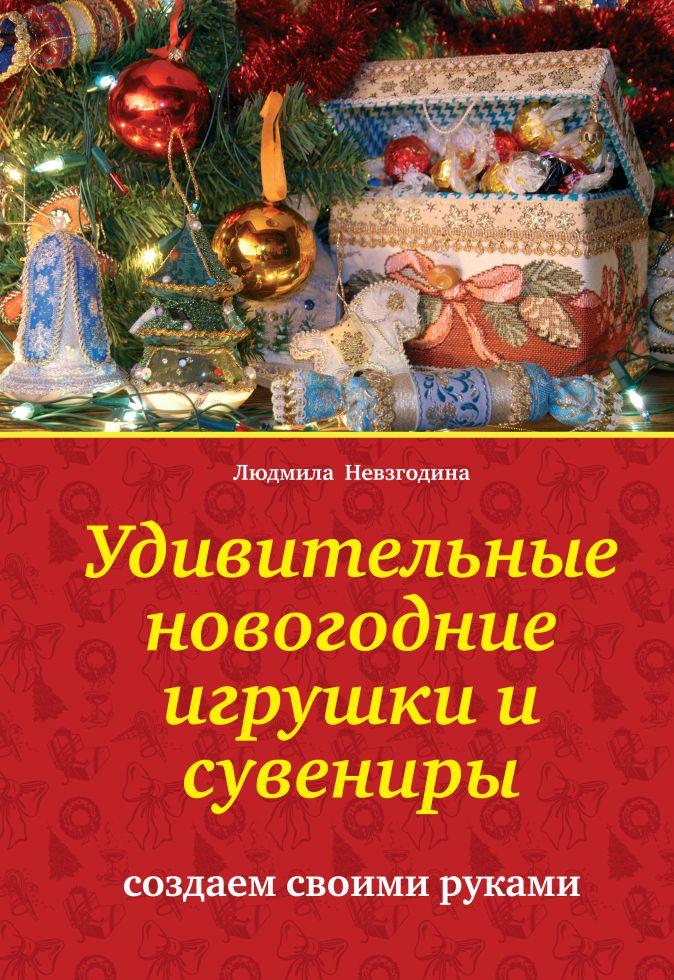 Невзгодина Л.В. - Удивительные новогодние игрушки и сувениры: создаем своими руками обложка книги