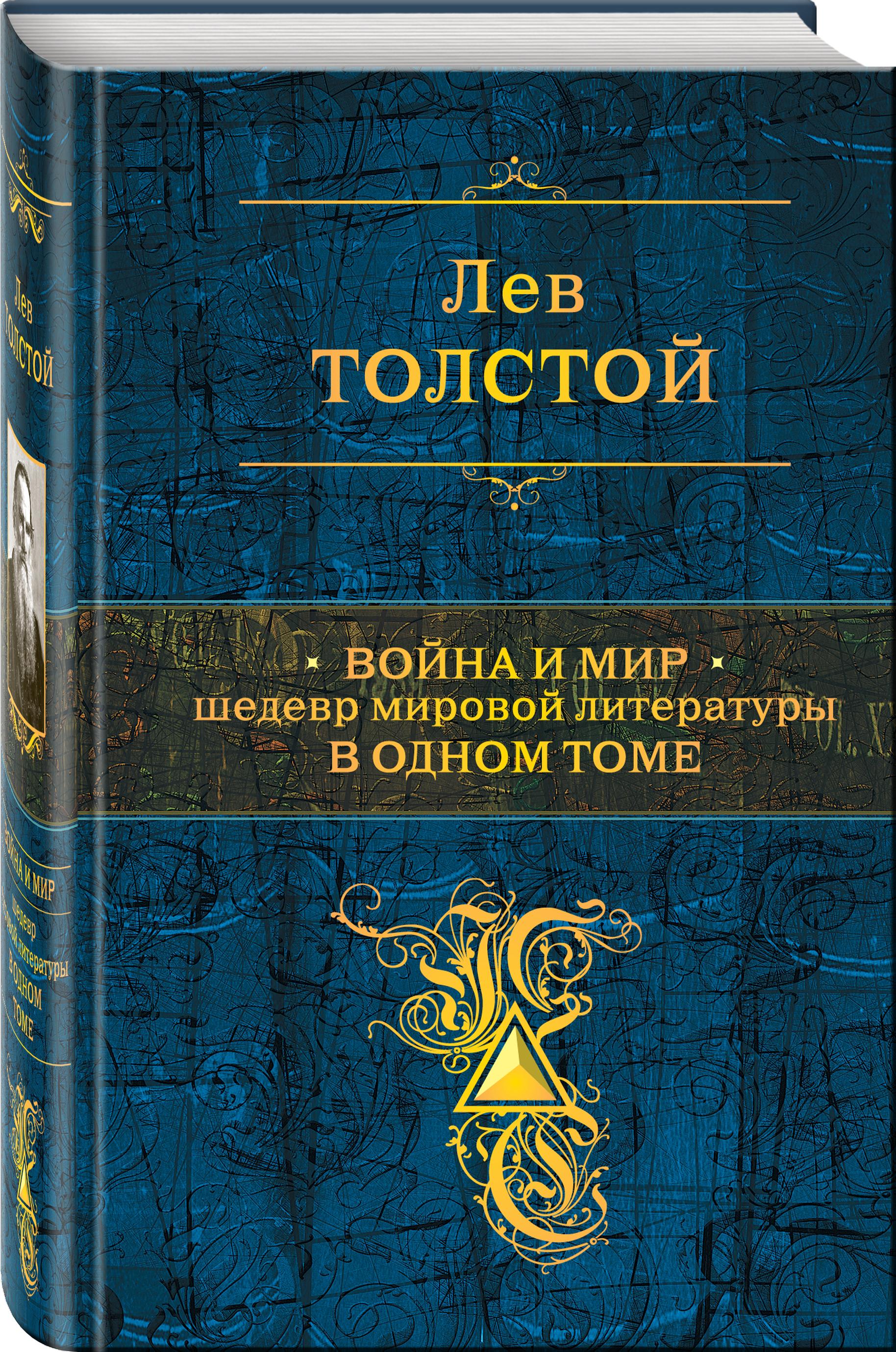 Лев Толстой Война и мир. Шедевр мировой литературы в одном томе