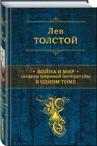 Война и мир. Шедевр мировой литературы в одном томе Лев Толстой