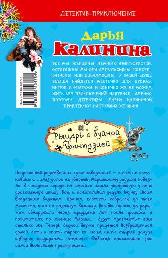 Рыцарь с буйной фантазией Калинина Д.А.