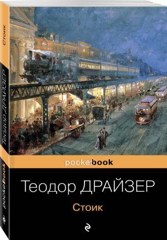 Стоик Теодор Драйзер