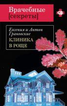 Грановская Е., Грановский А. - Клиника в роще' обложка книги