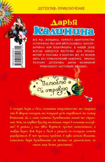 Полюблю и отравлю Калинина Д.А.