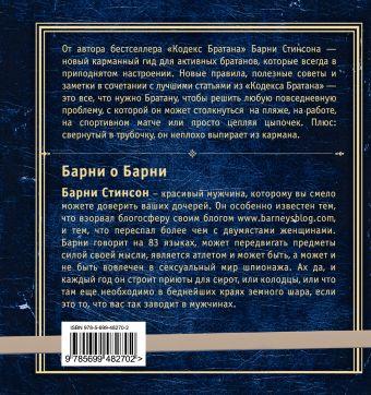 Карманный кодекс Братана Стинсон Б.