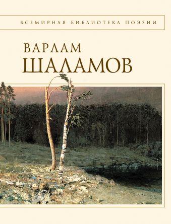 Колымские тетради. Стихотворения Шаламов В.
