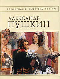 Стихотворения [Пушкин]