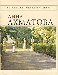 Стихотворения [Ахматова] Ахматова А.А.