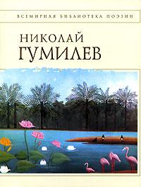 Стихотворения [Гумилев] Гумилев Н.С.