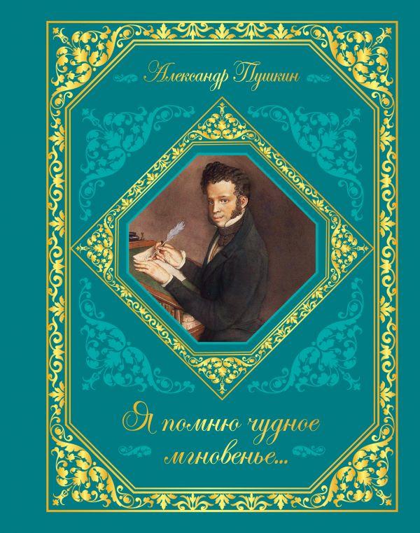 Я помню чудное мгновенье... Пушкин А.С.