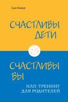 Бивер С. - Счастливы дети – счастливы вы. НЛП-тренинг для родителей (ИБР)' обложка книги
