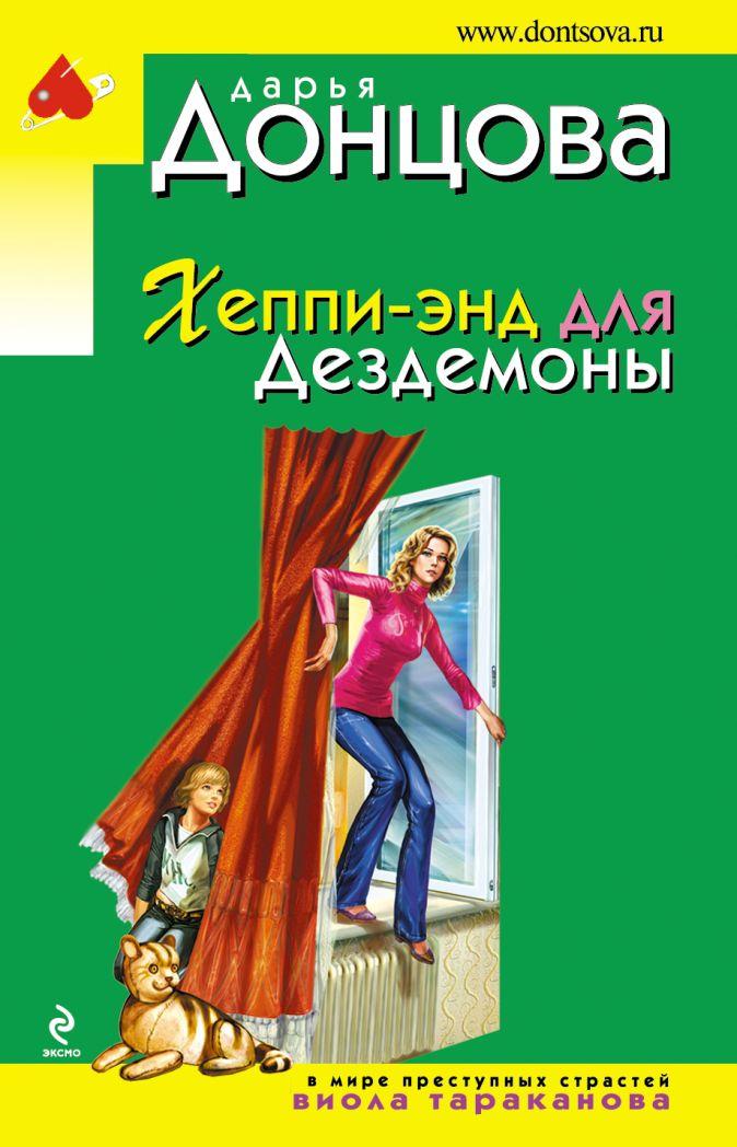 Донцова Д.А. - Хеппи-энд для Дездемоны обложка книги