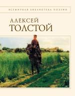 Стихотворения и поэмы [Толстой] Толстой А.К.