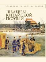 Шедевры китайской поэзии X-XII вв.