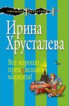 Хрусталева И. - Все хорошо, прекрасная маркиза!' обложка книги