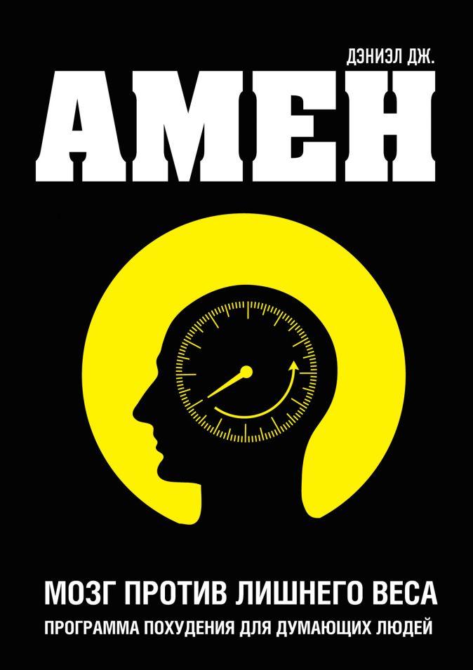 Амен Д.Дж. - Мозг против лишнего веса обложка книги