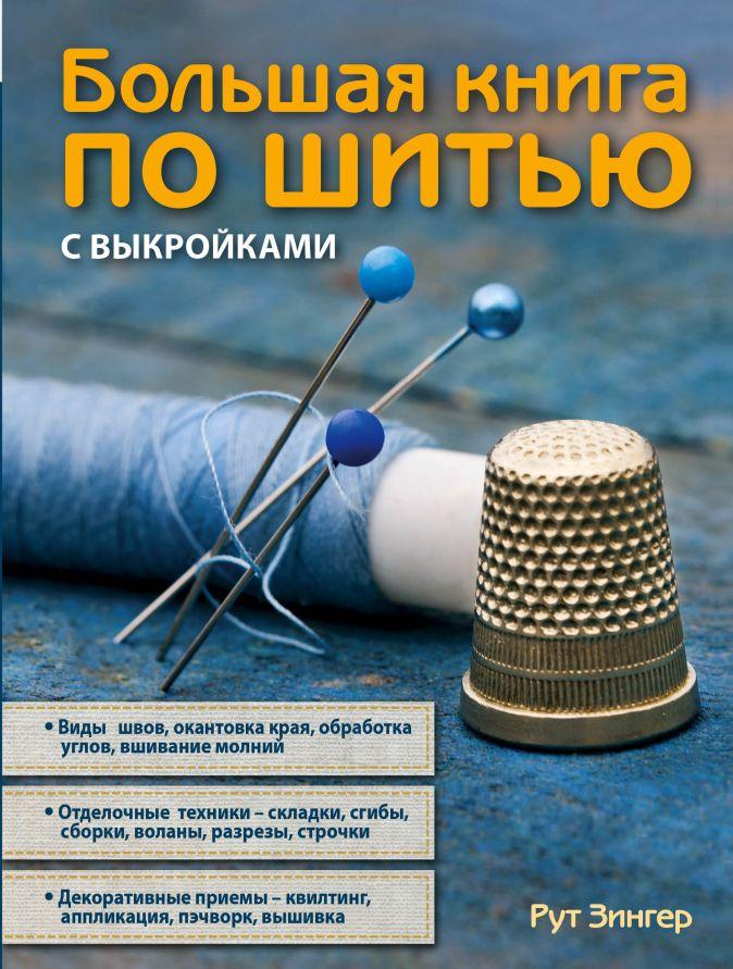 Зингер Р. - Большая книга по шитью с выкройками (синяя) обложка книги