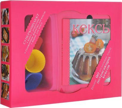 Кексы (комплект книга + формы для выпечки в футляре) (серия Готовить легко!) - фото 1