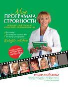 Мойсенко Р.В. - Моя программа стройности' обложка книги