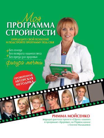Мойсенко Р.В. - Моя программа стройности обложка книги