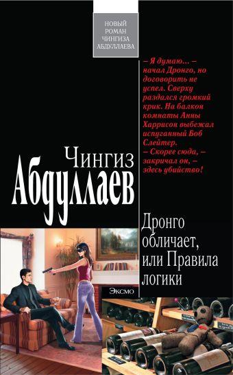 Дронго обличает, или Правила логики Абдуллаев Ч.А.