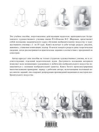Академическое обучение изобразительному искусству Шаров В.С.