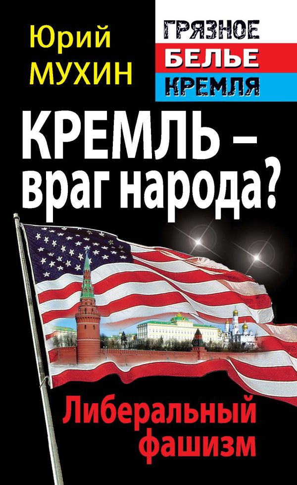 Кремль – враг народа? Либеральный фашизм Мухин Ю.И.