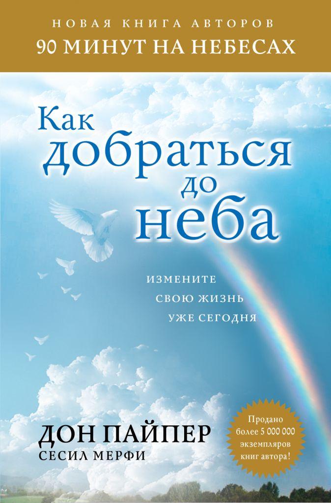 Пайпер Д., Мерфи С. - Как добраться до неба: Измените свою жизнь уже сегодня обложка книги
