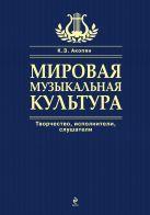 Акопян К.З., Ильичева Н.И., Чершинцева М.А. - Мировая музыкальная культура' обложка книги
