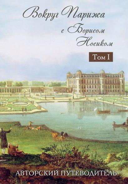 Вокруг Парижа с Борисом Носиком. Том 1 - фото 1