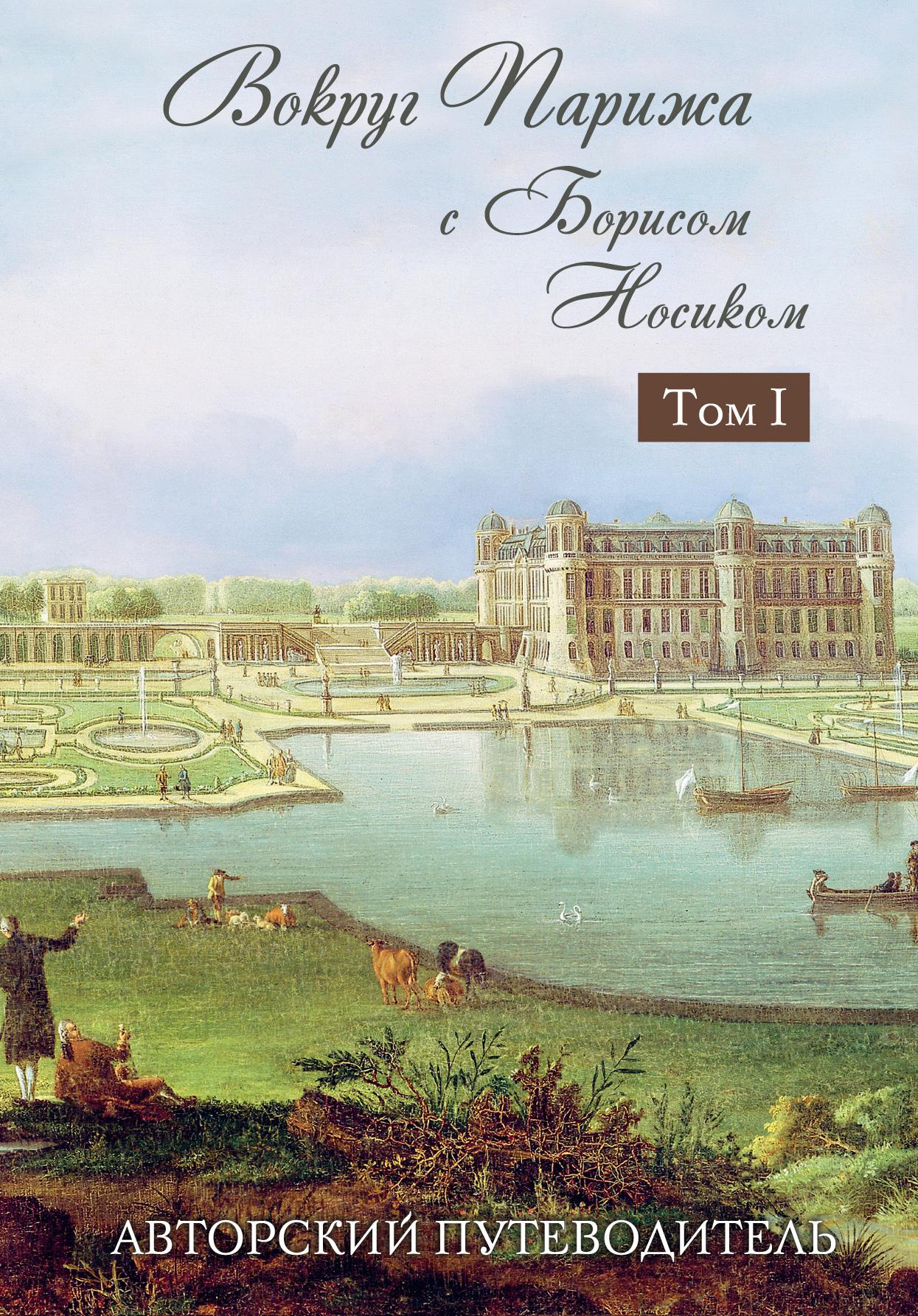 Вокруг Парижа с Борисом Носиком. Том 1