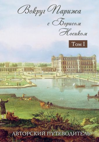 Вокруг Парижа с Борисом Носиком. Том 1 Носик Б.М.