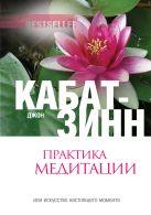 Кабат-Зинн Д. - Практика медитации: В любое время, в любом месте' обложка книги