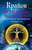 Пфистер П. - Крайон. Исцеление человечества: Энергетическая трансформация Светового тела' обложка книги