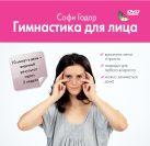 Годар С. - Гимнастика для лица +DVD' обложка книги