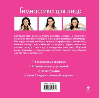 Гимнастика для лица +DVD Годар С.