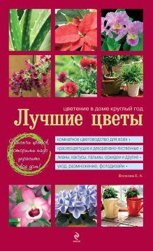 Лучшие цветы. Цветение в доме круглый год (красная обложка)