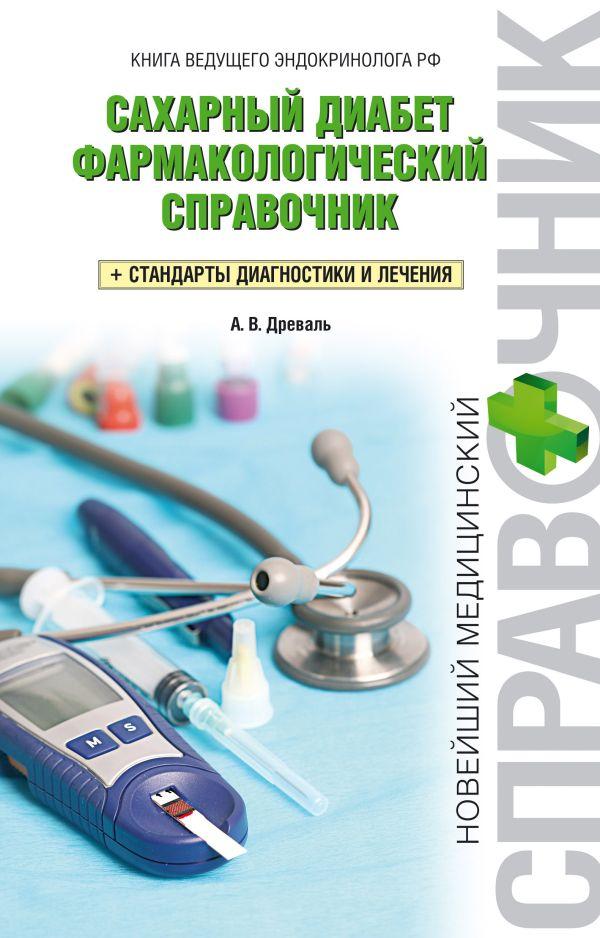 Древаль Александр Васильевич: Сахарный диабет. Фармакологический справочник