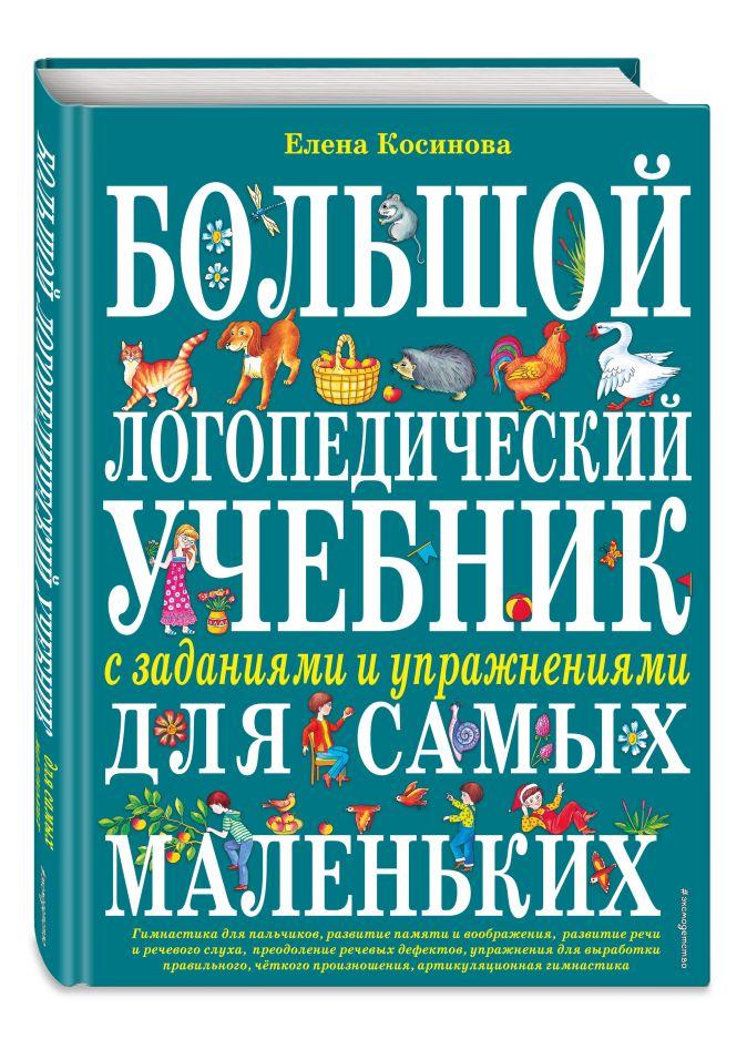 Большой логопедический учебник с заданиями и упражнениями для самых маленьких Елена Косинова