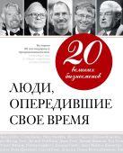 Апанасик В. - 20 великих бизнесменов. Люди, опередившие свое время' обложка книги