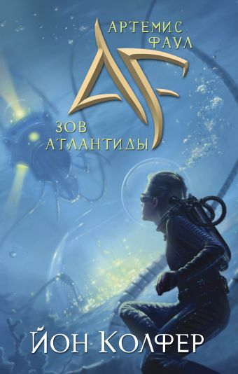 Артемис Фаул. Зов Атлантиды Йон Колфер