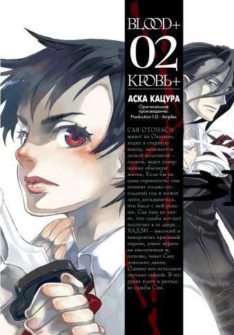 Blood+. Книга 2 Кацура А.