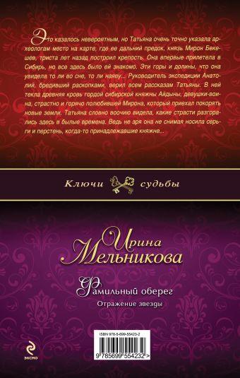 Фамильный оберег. Отражение звезды Мельникова И.А.