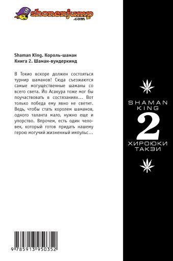 Король-шаман. Книга 2. Шаман-вундеркинд Такэи Х.