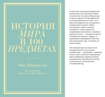 История мира в 100 предметах Макгрегор Н.