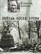 Емелин В.О. - Пейзаж после битвы' обложка книги