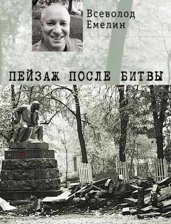 Пейзаж после битвы Емелин В.О.