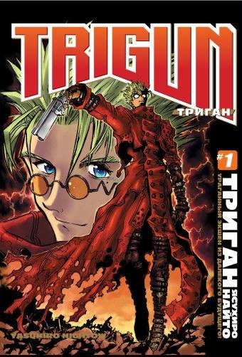 Триган. Книга 1 Найто Я.