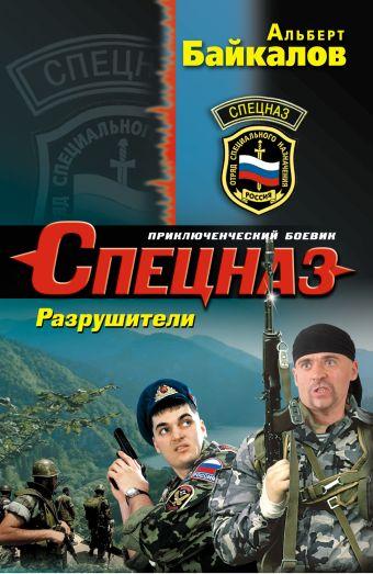 Разрушители Байкалов А.