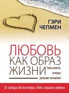 Чепмен Г. - Любовь как образ жизни' обложка книги
